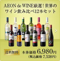 AEON de WINE厳選!世界のワイン飲み比べ12本セット