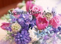 Пожелания за имен ден Имен ден Birthday Greetings, Happy Birthday, Happy Name Day, Happy New Years Eve, Tulips Flowers, Birthdays, Felting, Restaurants, Wallpaper