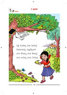 Classroom Teaching Activities: Telugu Picture Reading Video Lesson PALAKA (పలక)