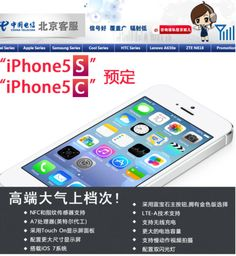 New iPhone Images Accidentally Leaked By China Telecom -  [Click on Image Or Source on Top to See Full News]