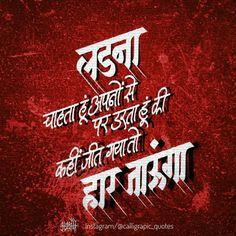 Desi Hindi, Shayari In Hindi, Marathi Calligraphy, Calligraphy Quotes, Hindi Quotes On Life, Marathi Quotes, Self Quotes, Cute Love Quotes, Osho