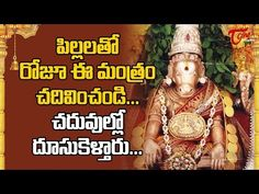 Chant this Mantra for excelling in Education Vedic Mantras, Hindu Mantras, Hindu Vedas, Telugu Inspirational Quotes, Bhakti Song, Hindu Rituals, Sanskrit Mantra, Hindu Dharma, Devotional Quotes