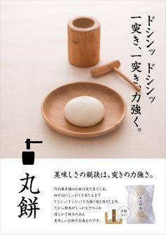 WORKS|六感デザイン|ロゴや販促物を制作する、福井のデザイン事務所です: ポスターアーカイブ Food Graphic Design, Food Poster Design, Graphic Design Typography, Food Design, Banner Design, Layout Design, Print Design, Menu Flyer, Japan Design