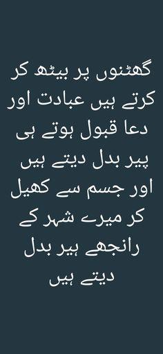 Musically Star, Feelings Words, Best Urdu Poetry Images, Deep Words, Urdu Quotes, Motivation, Corner, Baby, Baby Humor