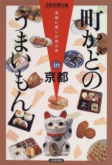 町かどのうまいもんin京都―気軽に楽しむ味の店