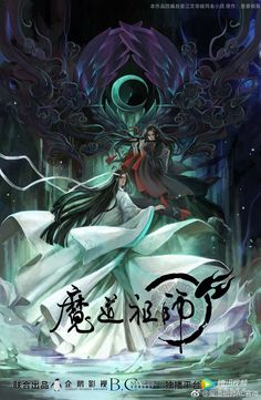 Mo Dao Zu Shi anime info and recommendations. As the grandmaster who founded the Demonic Sect, W. Cosplay Anime, Anime Guys, Manga Anime, Chibi, Fanart, The Grandmaster, Shounen Ai, Chinese Art, Asian Art