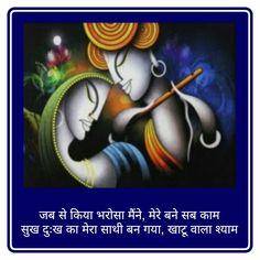 Radha Krishna Pictures, Radha Krishna Photo, Good Morning Hindi Messages, Krishna Quotes, Entertainment, Photos, Art, Art Background, Pictures
