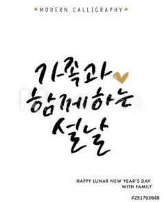 Happy New Year, Modern Korean Hand Lettering Collection, Vector