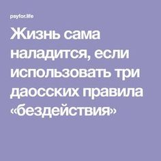 Жизнь сама наладится, если использовать три даосских правила «бездействия»
