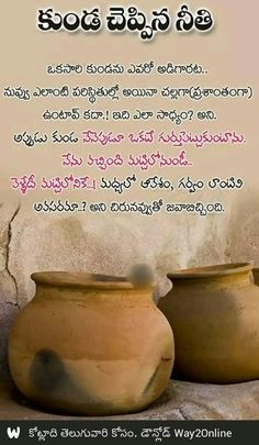 Free Life Quotes, Life Quotes Pictures, Life Lesson Quotes, Positive Quotes For Life, Motivational Quotes For Life, Inspiring Quotes About Life, Love Quotes In Telugu, Telugu Inspirational Quotes, Famous Quotes From Songs