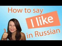 Learn Russian Video: How to Say I Like Someone or Something in Russian