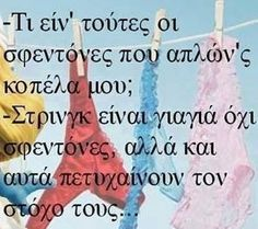 Click this image to show the full-size version. Funny Greek, I Laughed, Funny Quotes, Lol, Image, Tiffany, Humor, Funny Phrases, Funny Qoutes