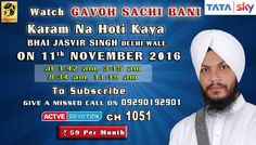 11th November Schedule of Tata Sky Active Devotion Gurbani Channel..  Watch Channel no 1051 on Tata Sky to listen to Gurbani 24X7.. Give A Missed Call On 09290192901 Facebook - https://www.facebook.com/nirmolakgurbaniofficial/ Twitter - https://twitter.com/GurbaniNirmolak Downlaod The Mobile Application For 24 x 7 free gurbani kirtan - Playstore - https://play.google.com/store/apps/details?id=com.init.nirmolak&hl=en App Store…