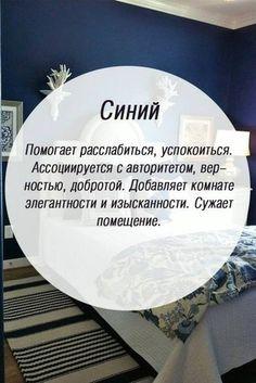 #СОЧЕТАНИЕ_ЦВЕТОВ_В_ИНТЕРЬЕРЕ!