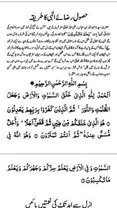 Duaa Islam, Islam Hadith, Allah Islam, Islam Quran, Alhamdulillah, Ali Quotes, People Quotes, Qoutes, Islamic Phrases