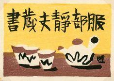 前川 千帆(2) - 蔵書票の世界(日本) Japanese Prints, Ex Libris, Graphic Design, Illustration, Books, Asia, Style, Swag, Libros