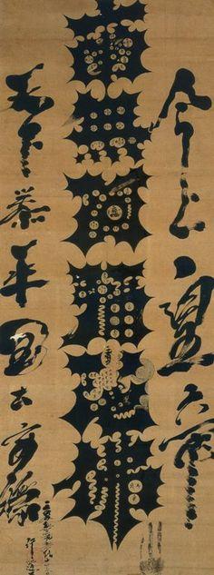六字名号 Japanese Logo, Japanese Graphic Design, Brand Identity Design, Branding Design, Logo Design, Corporate Branding, Chinese Typography, Typography Fonts, Asian Font