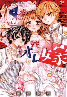 Hinata tiene que conocer a su prometido para respetar la decisión de su abuelo. ¿¡Pero nunca se casará con un hombre menor que ella!?