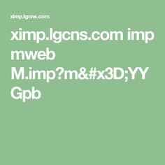 ximp.lgcns.com imp mweb M.imp?m=YYGpb