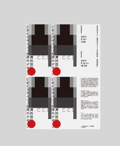 Print Layout, Layout Design, Print Design, Graphic Design, Editorial Layout, Editorial Design, Typography Layout, Japan Design, Inspirational Posters