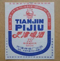 商标收藏 啤酒标-天津啤酒-Chinese vintage beer label