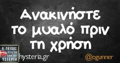 Funny Greek Quotes, Funny Quotes, Text Quotes, Love Quotes, True Words, Funny Images, Picture Quotes, Motivational Quotes, Jokes
