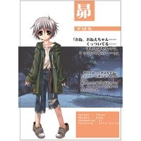 Subaru / すばる is a character from Shiki to Hitsuji to Warau Tsuki - cry for the moon - / 屍姫と羊と嗤う月