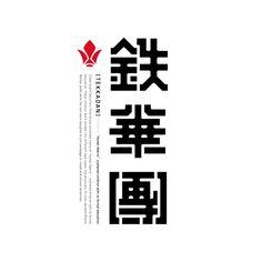 """sakuji-a-day: """"鉄華團"""" Wednesday: オオタキスケ 2016.1.6"""