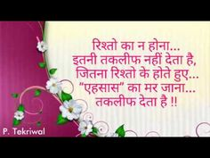 Suvichar - Rishte (Hindi Quotes) सुविचार - रिश्ते (अनमोल वचन - Anmol Vachan) Part - 01 Good Morning 3d Images, Good Morning Greetings Images, Good Morning Quotes, Happy Marriage Anniversary, Anniversary Quotes, Inspirational Quotes About Success, Motivational Quotes, Hindi Quotes, Me Quotes