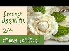 ถักโครเชต์ ดอกมะลิ วันแม่ ep.2/4 - YouTube
