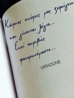 Book Quotes, Me Quotes, Qoutes, Feeling Loved Quotes, Like A Sir, Proverbs Quotes, Greek Quotes, True Stories, Love Story