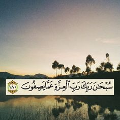 ١٨٠- الصافات Arabic Quotes, Islamic Quotes, Allah, Hadith, Quran, Mountains, Nature, Travel, Deen