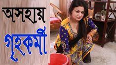 অসহায় গৃহ কর্মী । Oshohay Griho Kormi । একটি সচেতনতার গল্প । New Bengal. Shot Film, Video Film, Belly Rings, Bengal, Writer, It Cast, Flare, Writers, Belly Button