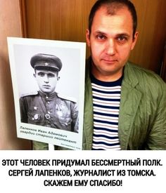 This man came up with an Immortal Regiment. Sergey Lapenkov journalist from the city of Tomsk