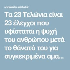Τα 23 Τελώνια είναι 23 έλεγχοι που υφίσταται η ψυχή του ανθρώπου μετά το θάνατό του για συγκεκριμένα αμαρτήματα   ΑΡΧΑΓΓΕΛΟΣ ΜΙΧΑΗΛ Greek Quotes, Cute Quotes, Wise Words, Prayers, Religion, Faith, Life, Orthodox Christianity, Angels