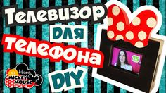 DIY   Телевизор Подставка для Телефона от Kotanika   Неделя Mickey Mouse