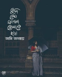 Bengali Love Poem, Love Quotes In Bengali, Love Quotes For Him Funny, Love Picture Quotes, Smile Status, Alone Life, Bangla Love Quotes, Funny Emoticons, Love Sms