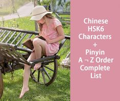 Chinese Characters + Pinyin Complete List: A ~ Z order Chinese Language, Chinese Characters, Learning Process, Spice Things Up, Wellness, Pretty, Chinese Typography, Chinese