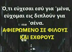 Bad Quotes, Greek Quotes, My Memory, Of My Life, Wise Words, Messages, Mood, Thoughts, Humor