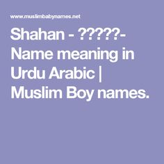 Shahan - شاھان- Name meaning in Urdu Arabic | Muslim Boy names.