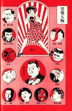 Suehiro Maruo 丸尾末広 Japanese Illustration, Graphic Design Illustration, Art And Illustration, Arte Horror, Horror Art, Arte Indie, Japanese Horror, Japanese Graphic Design, Manga Artist