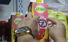 #إسرائيل تروج لمنتجاتها بشعار صنع في #فلسطين