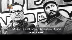 سالوادور آلنده ، قسمت سوم سيماى آزادى – تلويزيون ملى ايران – 10 اکتبر 2015 – 18 مهر 1394 ====================  سيماى آزادى- مقاومت -ايران – مجاهدين –MoJahedin-iran-simay-azadi-resistance