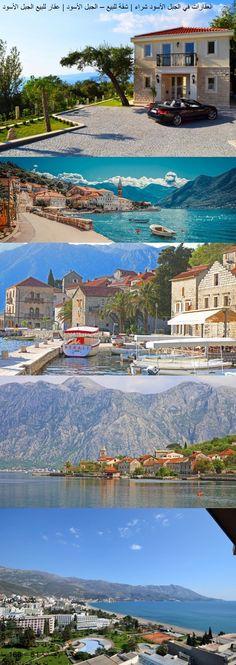 عقار للبيع الجبل الأسود