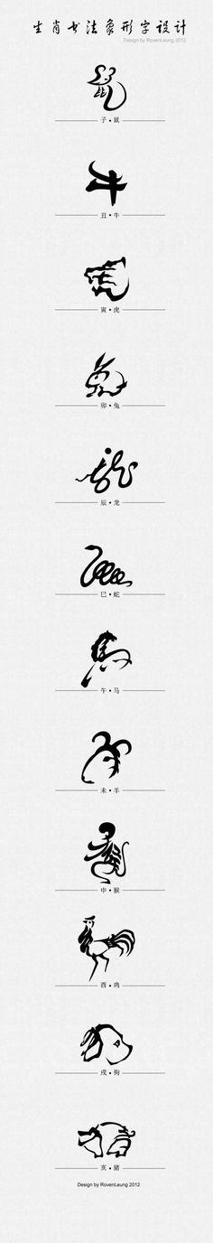 生肖书法象形字设计(作者:RovenLeung)