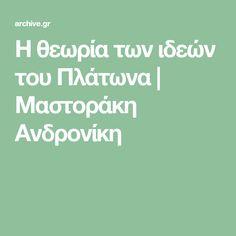 H θεωρία των ιδεών του Πλάτωνα | Μαστοράκη Ανδρονίκη