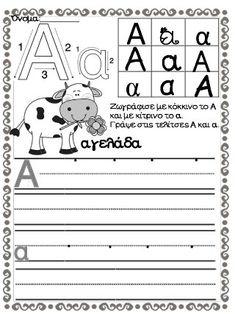 School Lessons, Art Lessons, Learn Greek, Greek Language, Starting School, Grammar Worksheets, Thing 1, Educational Activities, Primary School