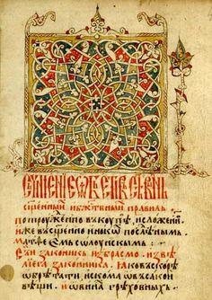 Dušanov zakonik--Dušan's Code, 1349 AD, #typography