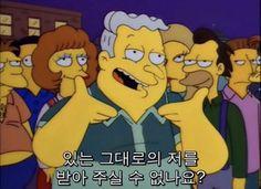 [바이가니 : BY GANI] 심슨네 가족들 (THE SIMPSONS) 명장면 명대사 모음, 심슨짤 : 네이버 블로그 Homer Simpson, Lisa Simpson, Korean Quotes, Like U, Learn Korean, The Simpsons, Photo Illustration, Famous Quotes, Animation