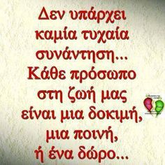 ΠΑΡΜΕΖΑΝΑ ΟΣΑ ΔΕ ΞΕΡΕΤΕ ..... ~ k-proothisi advertises Unique Quotes, Best Quotes, Love Quotes, Funny Quotes, Big Words, Greek Words, Positive Quotes, Motivational Quotes, Inspirational Quotes